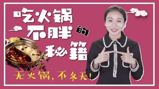 教你吃火锅不长肉的小妙招!