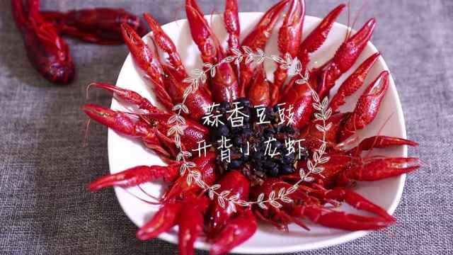 蒜香豆豉开背小龙虾,好吃到爆炸