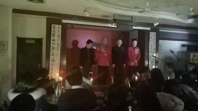 相声表演遇停电,观众掏手机造星光