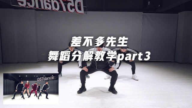 《差不多先生》舞蹈分解教学part3