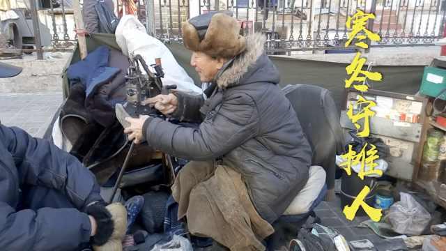 老人寒冬街头修鞋,想攒钱给孙买房