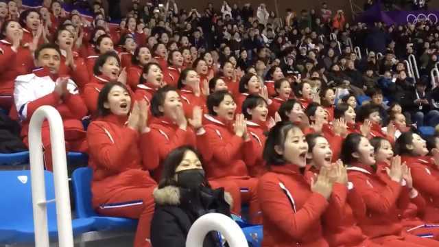 朝鲜拉拉队如何魔性助威冬奥会的?