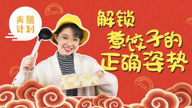 饺子煮的好,吃起来才更香!
