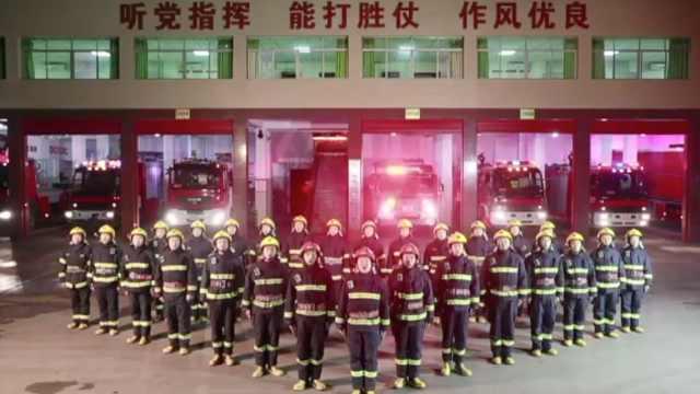请查收!重庆消防给你的新春祝福