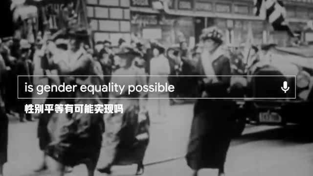 谷歌短片:性别平等,人们在搜这些