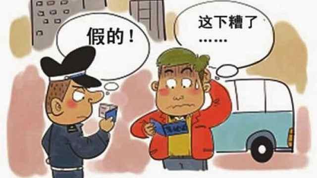 为开货车办假证,司机反称自己被骗