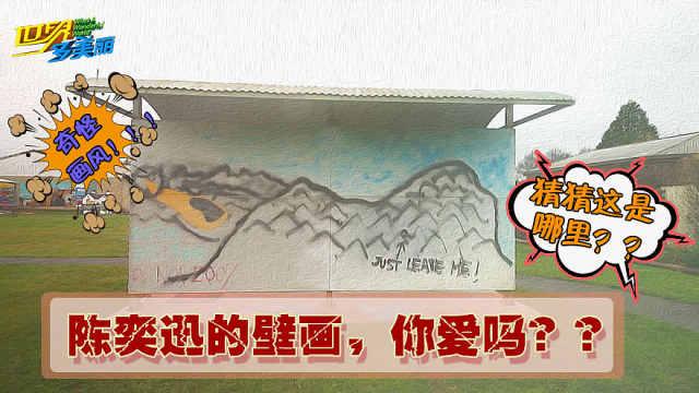 陈奕迅在莎菲镇创作的抽象壁画