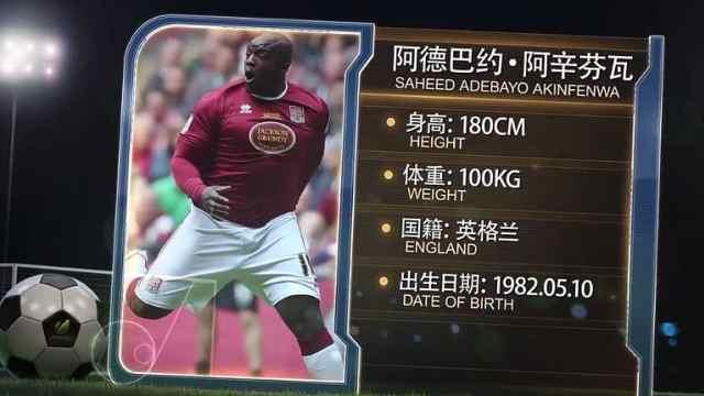 谁说胖纸不能踢足球!