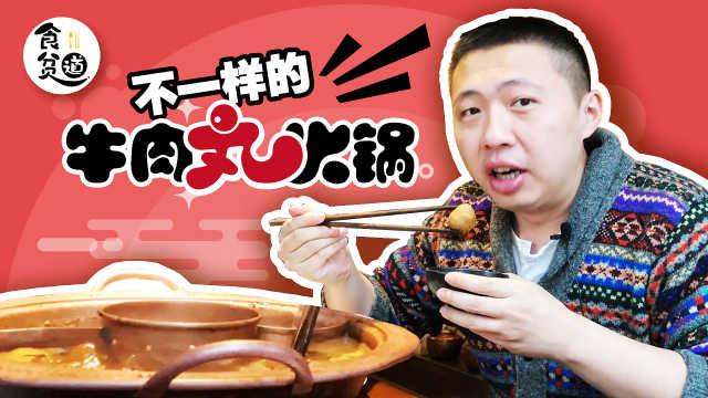 这可能是北京最有特色的牛肉丸火锅