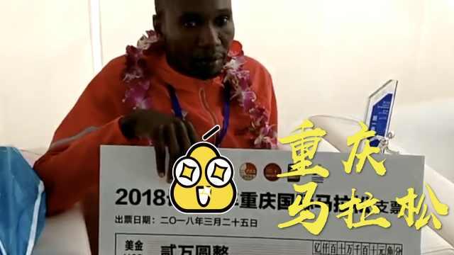 肯尼亚小伙重马夺冠,奖金2万美元