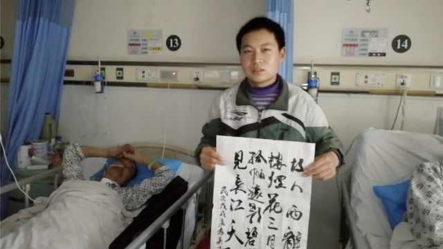 17岁少年辍学,病房写字陪患癌父亲