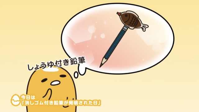 橡皮擦铅笔发明日,懒蛋蛋超萌科普
