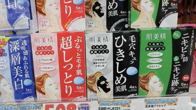 日本代购品原价多少?畅销面膜36元