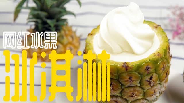 破解火爆全网的菠萝冰淇淋
