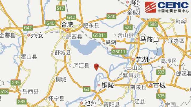 安徽无为发生3.6级地震,南京有震感