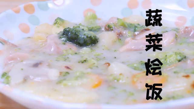 有菜有肉,零门槛制作蔬菜烩饭