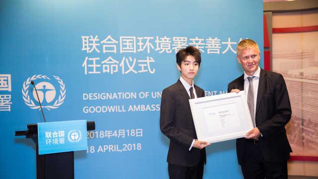 王俊凯为联合国代言!呼吁大家环保