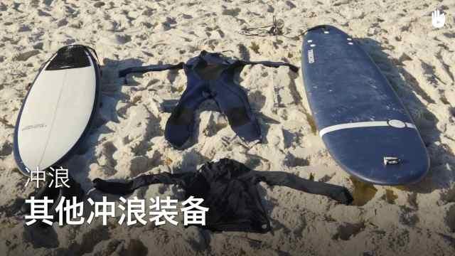 sikana冲浪教程:其他冲浪装备