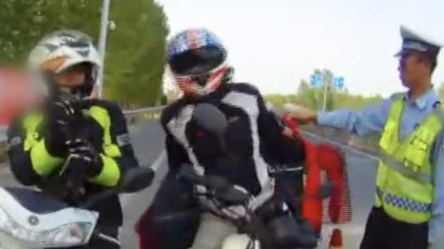 2男骑摩托上高速被查,甩锅百度搜索