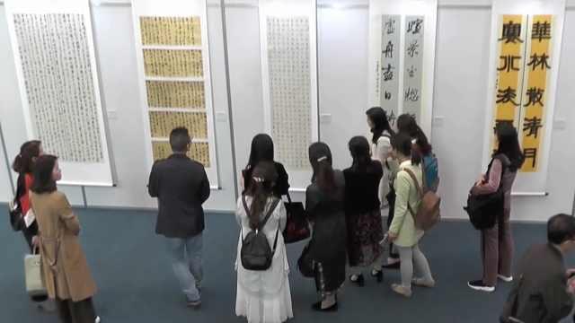 10多位女书法家办展,传承书法精髓