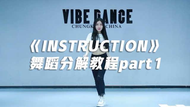 《Instruction》舞蹈分解教程part1