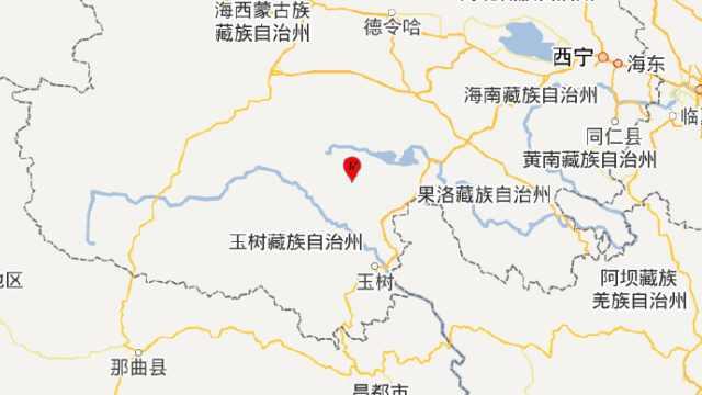 青海玉树5.3级地震,震源深度9千米