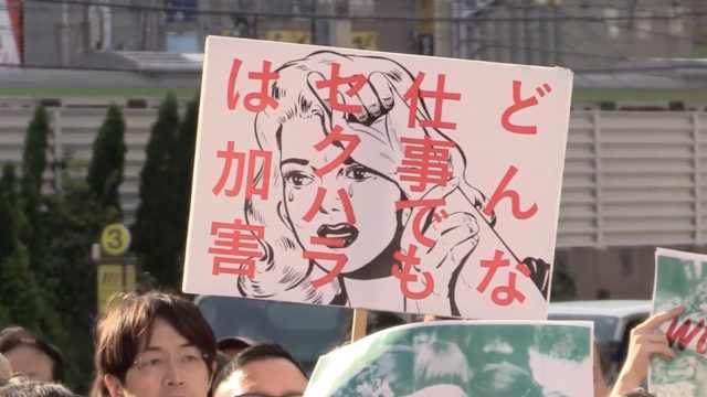 日本反性骚扰集会,一男生登台力挺
