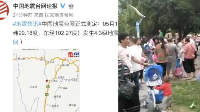 雅安2次发生4.3级地震,市民急逃出