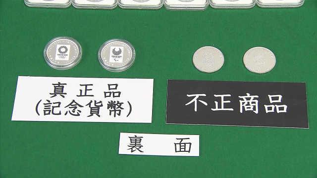 日本男子中国网上买假币,倒卖被捕