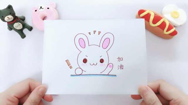 domi一分钟教你手绘加油小兔子