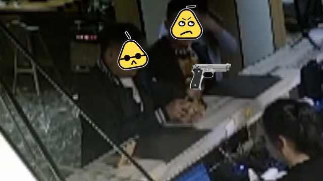 无证开房被拒,他掏玩具枪恐吓前台