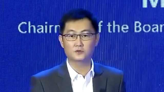 马化腾:腾讯最重要数据要存在贵州