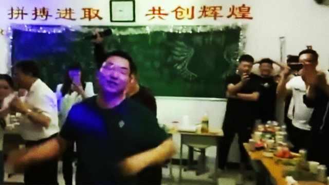 高3毕业晚会,班主任尬舞为学生解压