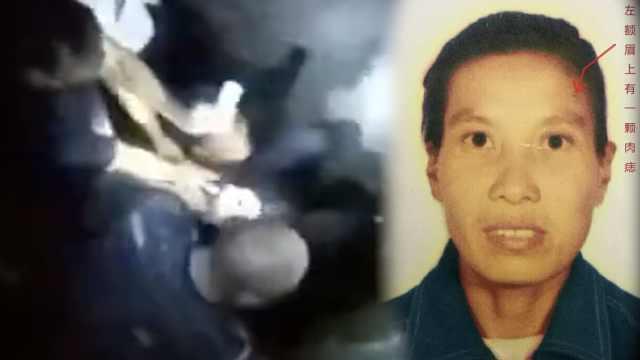 杀2女童嫌犯落网,警方曾赏10万缉凶