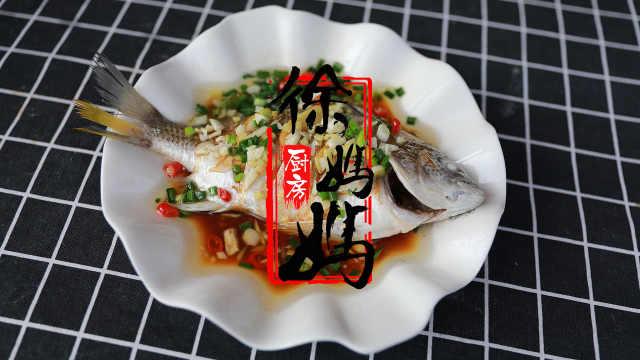 【徐妈妈厨房】葱油海鲫鱼