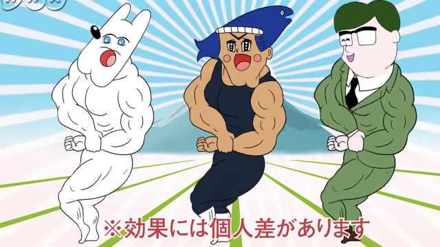 NHK超魔性动画:3分钟轻松练肌肉