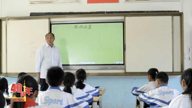 改革开放40年:农村老教师有话说