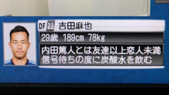 爆笑!日本电视台花式介绍本国球员