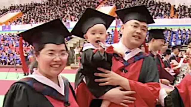 一起從本科到博士,小夫妻抱娃畢業