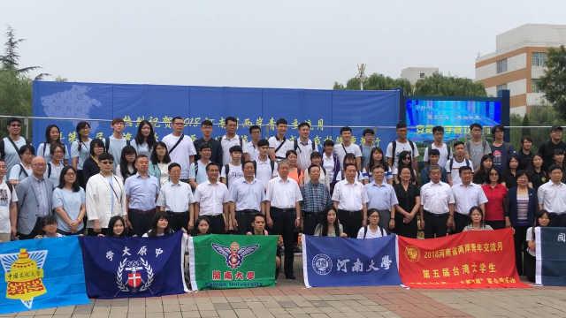 350位台湾青年河南展开文化之旅