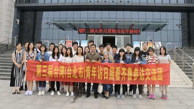 台湾青年日照感受热情山东