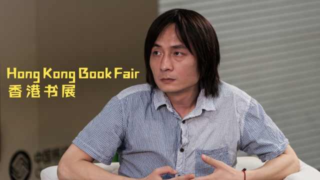 阿乙:没想到香港人这么爱书