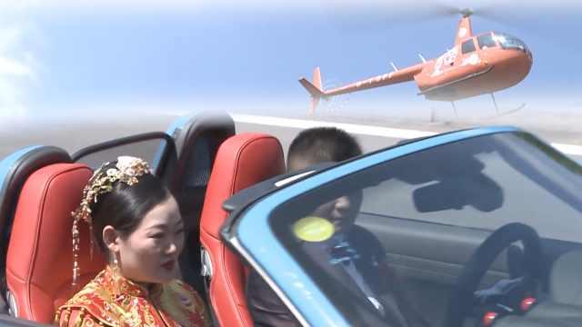 超霸气!飞行员情侣结婚,直升机迎亲