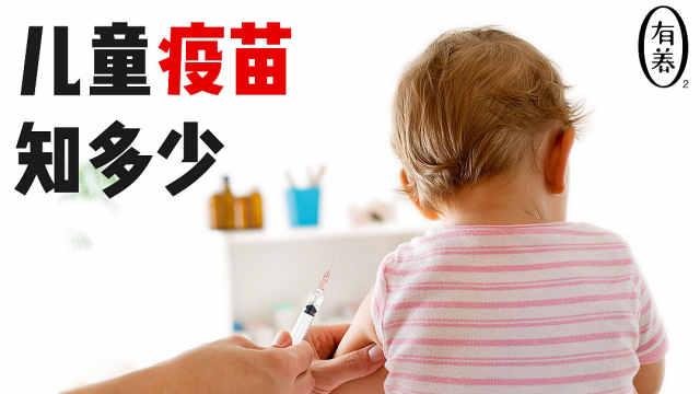 儿童接种疫苗,有哪些注意事项?