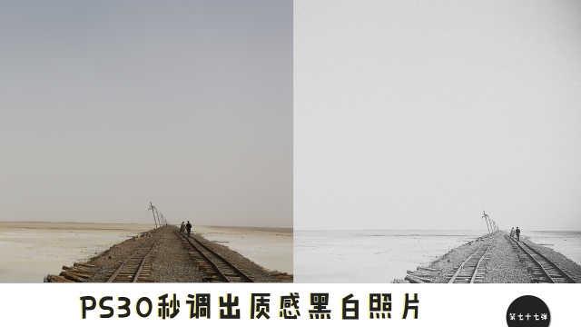 简单几步教你用PS调出质感黑白照片