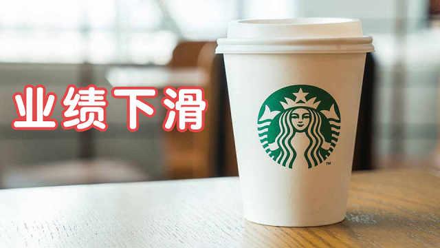 星巴克遭互联网咖啡冲击,业绩下滑