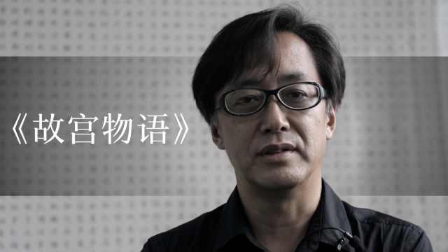 日本作家野岛刚谈蒋介石与台北故宫