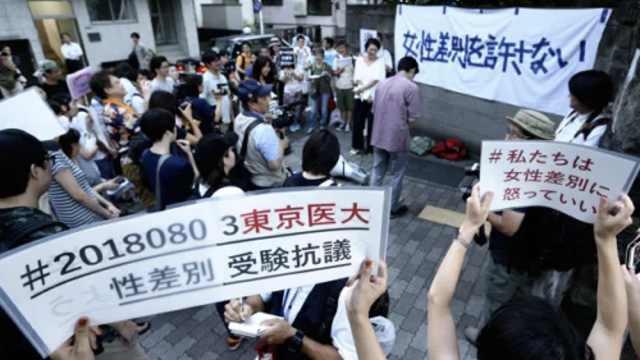 日本民众批东京医大减分丑闻:落后