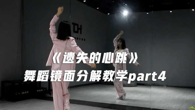 《遗失的心跳》舞蹈镜面教学part4