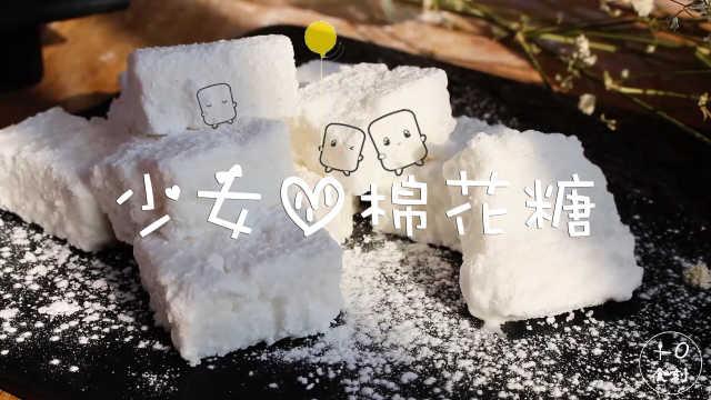 软绵绵的棉花糖,制作方法超简单